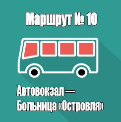 Маршрут 10