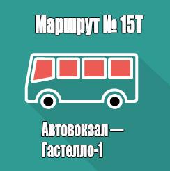 Маршрут 15Т