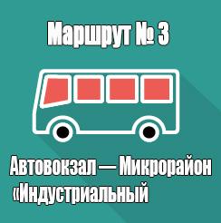 Маршрут 3
