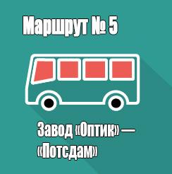 Маршрут 5