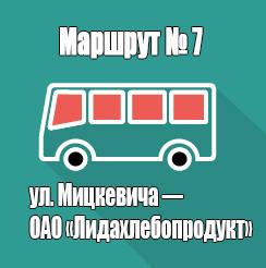Маршрут 7