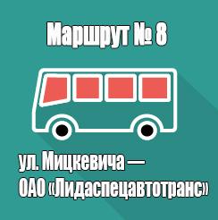 Маршрут 8