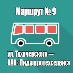 Маршрут 9