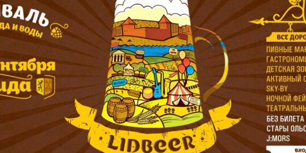 В Лиде пройдет пивной фестиваль LIDBEER