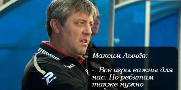 Максим Лычёв покинул пост тренера