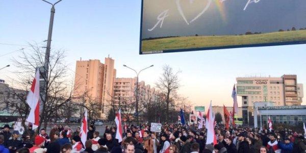 """Фотофакт. Лидские активисты празднуют """"День Воли"""""""