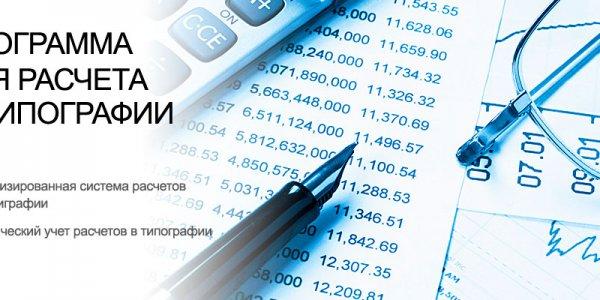 Анализ и контроль в типографии с программой УСУ