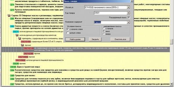 ВЭД-Инфо - электронный справочник действующих таможенных законов