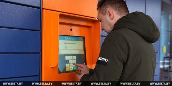 Почтоматы для автоматической выдачи посылок установлены в Гродно и Лиде