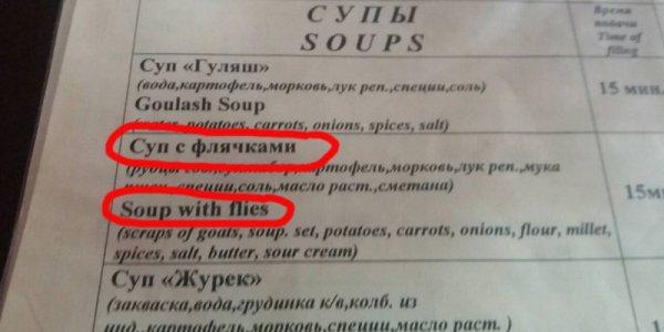 Сложности перевода: в придорожном кафе возле Лиды продают «суп с мухами»