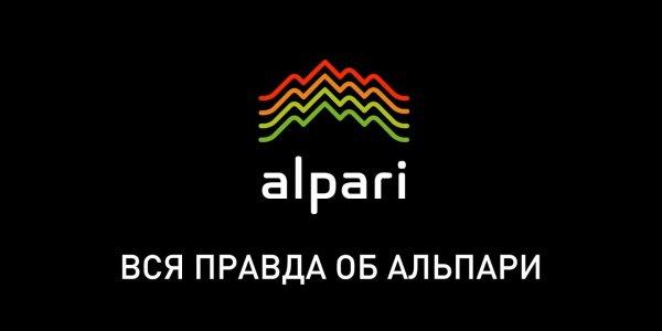 Отзывы Альпари – стоит ли верить слухам?