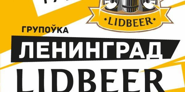 Билеты на гала-концерт Lidbeer снова будут прятать на улицах — где искать?