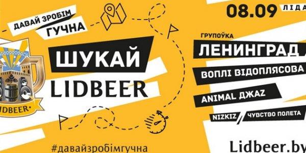 Квест «Шукай Lidbeer»: билеты на гала-концерт спрячут в 12 городах Беларуси