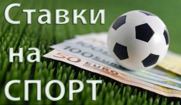 Лучшые ставки на спорт как заработать 500 рублей в интернете
