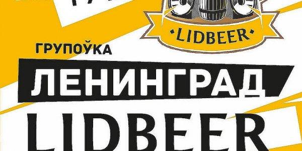 Программа фестиваля LIDBEER-2018: порядок выступлений, карта и все фишки