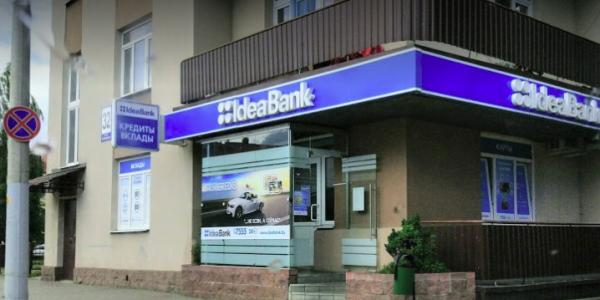 В Лиде закроется Идея Банк