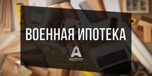 Официальный сайт по военной ипотеке
