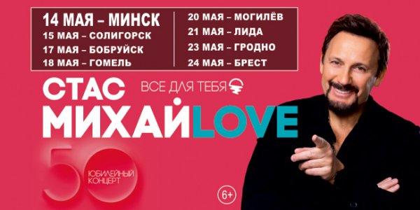 В Лиду 21 мая 2019 приедет Стас Михайлов