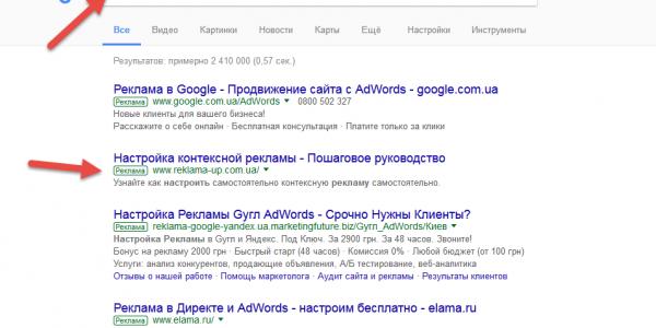 Контекстная реклама в Google AdWords от компании reklama-up.com.ua