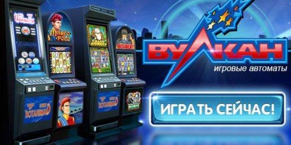 В Вулкан игровые автоматы на реальные деньги играть – проще всего!