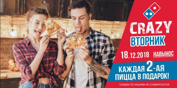 Акции на покупку пиццы в Минске