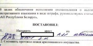 Ошибся инспектор Лидской ГАИ? Мужчине выставили счет за хранение «копейки», которую он продал 2 года наза