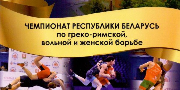 В Лиде состоится чемпионат Республики Беларусь по греко-римской, вольной и женской борьбе