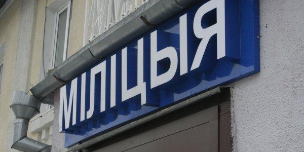 За прошлый год белорусы заплатили почти 65 млн долларов штрафов по «административке»