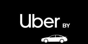 Появился отдельный Uber для Беларуси, которым можно воспользоваться в Лиде