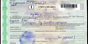 Молодой парень в ГАИ города Лида предъявил поддельный документ