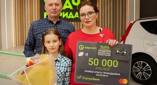 Работник райисполкома из Лиды выиграла в розыгрыше от «Евроопт» 50 тысяч рублей