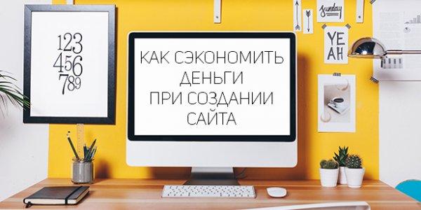 Стоит ли экономить при создании сайта?