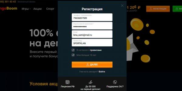 Промокод Бинго Бум 2019 при регистрации