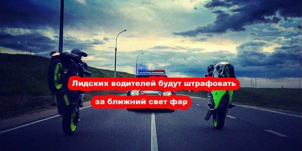 Лидских водителей будут штрафовать за ближний свет фар