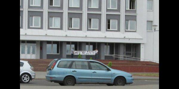 Суд оштрафовал лидских активистов за плакат у райисполкома