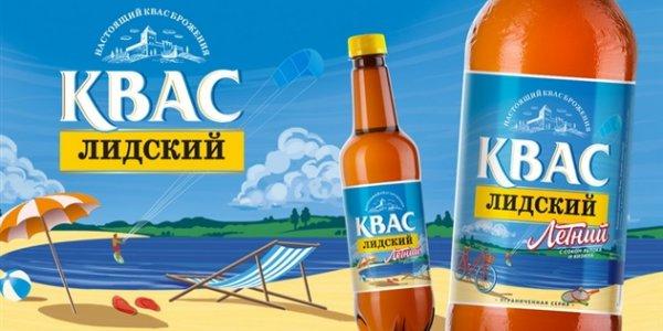 Лидский квас попал в рейтинг гостинцев из Беларуси