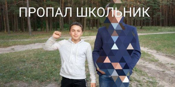 Без вести пропал 13-летний житель Березовки Лидского района