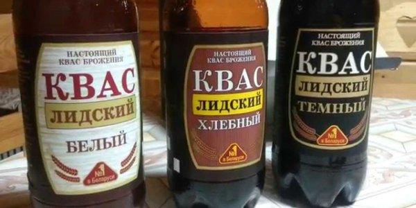 «Лидское пиво» вычислило, какая страна пьет больше кваса