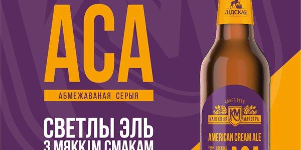 «Лидское пиво» начало выпускать American Cream Ale