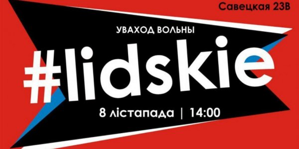 В Лиде отменен фестиваль #lidskie