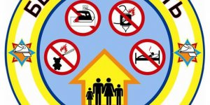 На Лидчине проходит акция «Безопасность – в каждый дом!».
