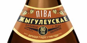 «Лидское пиво» отметило 80-летие «Жигулевского»