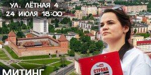 24 июля в 18.00 состоится митинг с доверенными лицами Светланы Тихановской